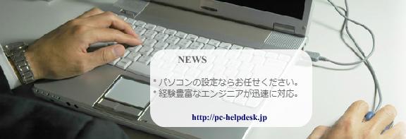 パソコントラブルとパソコン修理、設定のPCヘルプデスク東京
